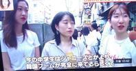 TBS報道特集79 - 風に吹かれてすっ飛んで ノノ(ノ`Д´)ノ ネタ帳