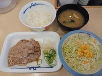 8/11  豚ロース焼肉定食ライスミニ¥480 @松屋 - 無駄遣いな日々