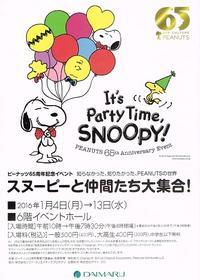 スヌーピーと仲間たち大集合! - AMFC : Art Museum Flyer Collection