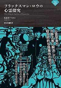 フラックスマン・ロウの心霊探究 - TimeTurner