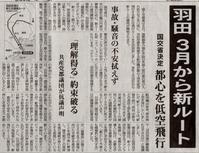羽田空港の離発着の旅客機が都心の住宅地を低空飛行するルートが新設されるとは - ながいきむら議員のつぶやき(日本共産党長生村議員団ブログ)