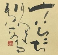 山の日        「ゐ」 - 筆文字・商業書道・今日の一文字・書画作品<札幌描き屋工山>