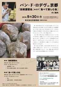 技術講習会と食べて楽しむ会in京都 - パン・ド・ロデヴ普及委員会