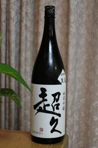 中野BC酒造「超久」純米吟醸生酒 - やっぱポン酒でしょ!!(日本酒カタログ)