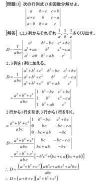 行列式を解く<12>問題13 - 齊藤数学教室「算数オリンピックの旅」を始めませんか?