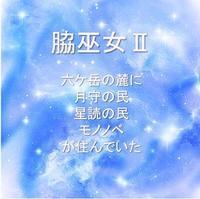 脇巫女Ⅱ5六ケ岳のシリウスの出 - ひもろぎ逍遥