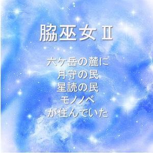 脇巫女Ⅱ 19 独白 - ひもろぎ逍遥