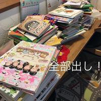 子どもと大人の本の整理 - 岐阜・整理収納アドバイザーのブログ・おちつくおうち