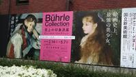 至上の印象派展ビュールレ・コレクション - 歴史と、自然と、芸術と