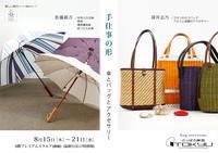 さっぽろ東急百貨店プレミアムスクエアで15日からは「手仕事の形傘とバッグとアクセサリー」が始まります。 - いぷしろんの空