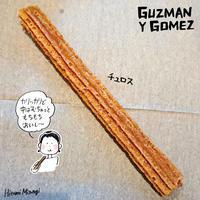 【メキシカン】グズマン・イー・ゴメズ「チュロス【ちゃんとしてる。おいしい。】 - 溝呂木一美の仕事と趣味とドーナツ