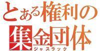 銭ゲバウハウハ21 - 風に吹かれてすっ飛んで ノノ(ノ`Д´)ノ ネタ帳