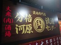 8/11 分倍河原肉流通センター - 無駄遣いな日々