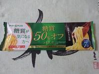 8/12 オーマイ糖質50%パスタ with 高菜ソース - 無駄遣いな日々