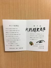 禅寺体験② - 柚の森の仲間たち