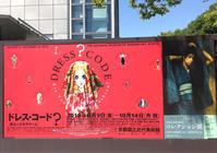 """ドレス・コード?着る人たちのゲーム:京都国立近代美術館 - 岡村ゆかりの""""ときどきミュージアム"""""""