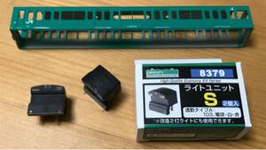 103系を作る。~34~GM 8379 ライトユニットSレビュー1~ - エンゼル・エクスプレス