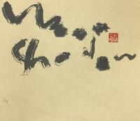 あれ…       「w」 - 筆文字・商業書道・今日の一文字・書画作品<札幌描き屋工山>