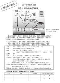 【第5回霞ヶ浦学講座「霞ヶ浦の生物多様性」を開催します!】 - ぴゅあちゃんの部屋