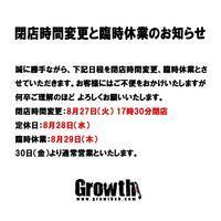 一部営業時間の変更と臨時休業のお知らせ - Growth skateboard elements