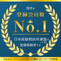 IBJ会員数アップ情報(2019年8月更新) - 東京発!ネガティブをポジティブにする婚活カウンセラー(IBJ結婚相談所加盟店)
