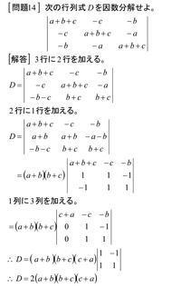 行列式を解く<13>問題14 - 齊藤数学教室「算数オリンピックの旅」を始めませんか?