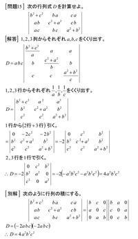 行列式を解く<14>問題15 - 齊藤数学教室「算数オリンピックの旅」を始めませんか?
