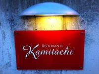 Kamitachi (リストランテ・カミタチ) - プリンセスシンデレラ