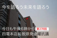 370回目四電本社前再稼働反対抗議レポ 8月9日(金)高松 【 伊方原発を止める。私たちは止まらない。42】【 原発技術は破綻必ず事故起こる】 - 瀬戸の風