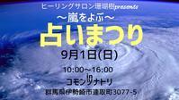 今日はこれから北軽井沢へGO☆☆☆ - 占い師 鈴木あろはのブログ