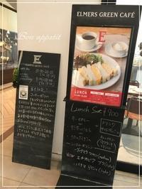 ELMERS GREEN CAFE(エルマーズグリーンカフェ)でキーマカレーランチ@大阪/北浜 - Bon appetit!