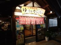 赤湯温泉と赤湯辛味噌ラーメン - tokoya3@