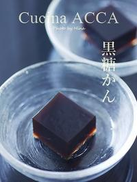 ミネラルたっぷりな和のおやつ♪黒糖かん - Cucina ACCA