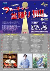 8月16日(金)  フューチャー盆踊り!!!!!inるなぱDEないと2019 - しゅんこう日記