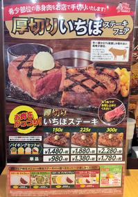 ビッグボーイ:「厚切りいちぼステーキフェア」確かに厚いし、安い!! - CHOKOBALLCAFE
