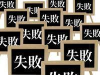 日本投資機構株式会社Kanonが解説「投資リスク」とは? - 日本投資機構株式会社