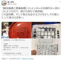 「藤井7段ハンドタオル詰将棋」の解答を見つけた - 一歩一歩!振り返れば、人生はらせん階段