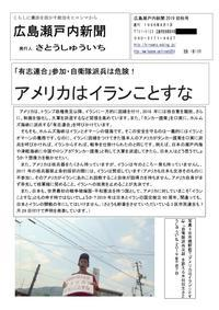 広島瀬戸内新聞初秋号 - 広島瀬戸内新聞ニュース(社主:さとうしゅういち)