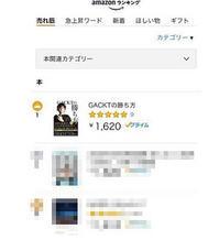 「GACKTの勝ち方」amazon 総合1位 - 風恋華Diary