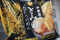 セブンプレミアム ゴールド とみ田 つけめんを食べる - Quetzalcóatl 2