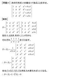 行列式を解く<16>問題19,20 - 齊藤数学教室「算数オリンピックの旅」を始めませんか?