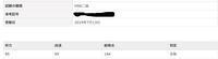 合格発表 - 学汉语で去中国を目指す