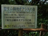 相生山緑地 - 飛騨山脈の自然