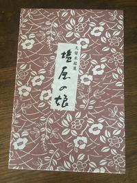夏の久留米旅久留米銘菓「塩屋の娘」 - くちびるにトウガラシ