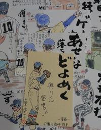 甲子園8日目 今日は見たい試合ばかり… - ムッチャンの絵手紙日記