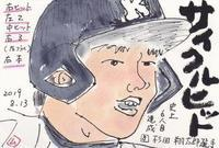 甲子園8日目記録がいっぱい - ムッチャンの絵手紙日記