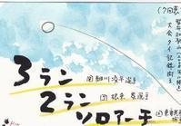 甲子園8日目記録がいっぱい② - ムッチャンの絵手紙日記