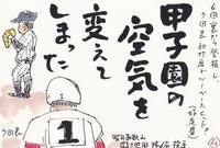 甲子園8日目甲子園の空気を変えてしまった - ムッチャンの絵手紙日記