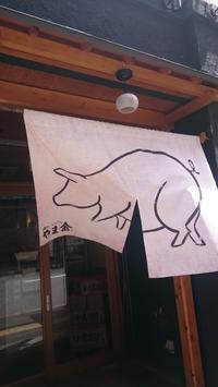 『肉のやま金』でトンてき - Tea's room  あっと Japan