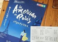 劇団四季の『パリのアメリカ人』を観てきました! - トールペイント&クラフト 〔 すみれの森工房 〕